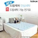 보국 세탁기세탁 전기요 BKB-7504D 더블 전자파차단