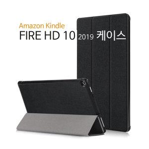 아마존 킨들 FIRE HD 10 2019 케이스