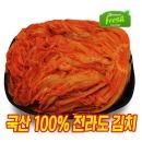 국산)전라도 묵은지1kg+포기김치1kg 100%국산