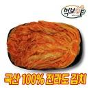 국산)전라도 묵은지1kg+파김치500g 100%국산 시원한맛