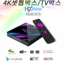H96Max3318울트라/셋톱박스TV박스안드로이드HDR 4+64G