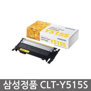 삼성 정품 토너 CLT-Y515S 노랑 SL-C515 C515W C565W