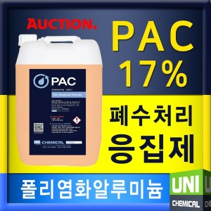 PAC 17% 폴리염화알루미늄 수처리 응집제 침전제 약품