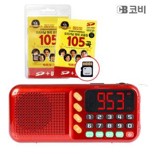 휴대용 효도 FM 라디오 SD 음원 카드 HYO88+105곡