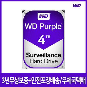 WD PURPLE 4TB WD40PURZ 하드디스크 正品 /총알배송