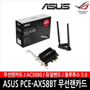 ASUS PCE-AX58BT 무선랜카드 (정품) 당일발송
