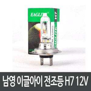 로디우스 전조등(하) 이글아이 H7 12V