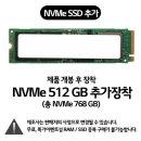 NVME SSD 512GB 추가(총 768GB)