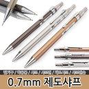 0.7mm 샤프 MG-1001 / 제도용샤프 필기구 문구 샤프심