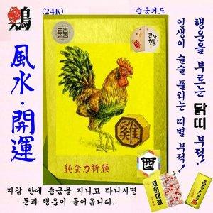 1+1순금카드/닭띠/휴대용/행운카드/소원성취/풍수부적