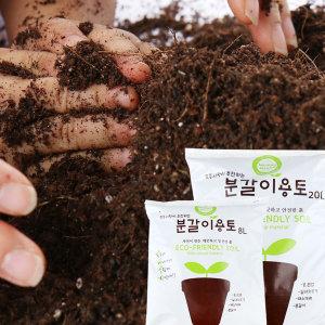 갑조네 분갈이용토(8L) 최고급배양토 분갈이 흙 텃밭