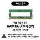 메모리 8GB 추가 총16GB 3200Mhz