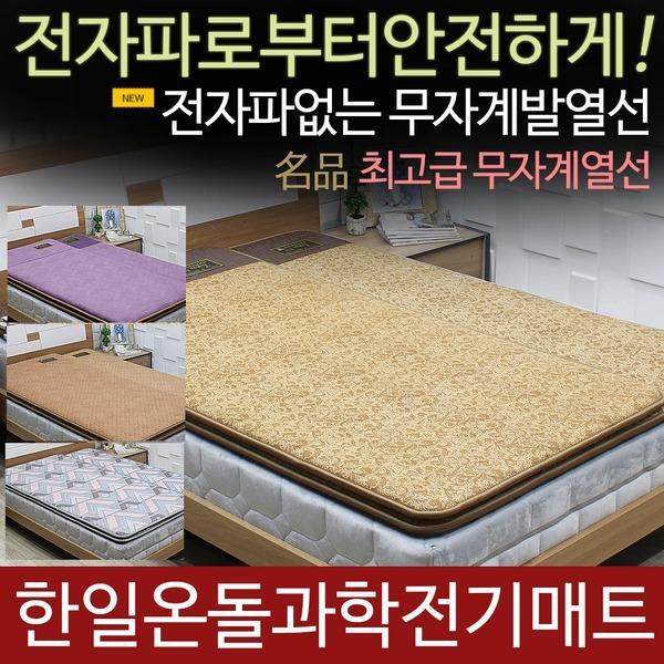 한일온돌왕 무자계 전기매트 무전자파 싱글 더블