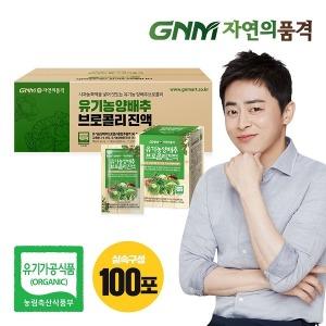 유기농 양배추즙 양배추브로콜리 실속 100포
