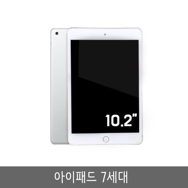 애플 아이패드 7세대 WiFi 32GB/컬스