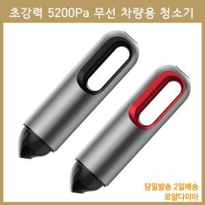 2일특송/캡슐형 미니청소기 5200Pa 차량용무선청소기
