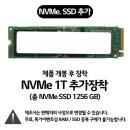 NVME SSD 1T 추가(총 1256GB)