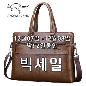 JUSENDAISHU 남자 비즈니스 서류가방 NO.6001-4