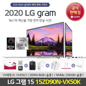 LG 그램15 15ZD90N-VX50K 10세대1T+8G 배터리교환권