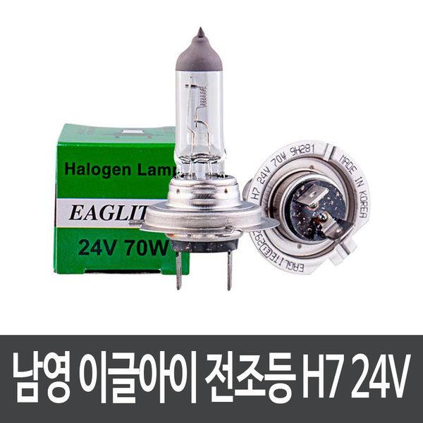엑시언트 전조등(하) 남영 이글아이 H7 24V