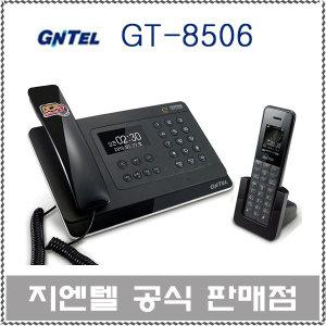 지엔텔 공식판매점 GT-8506 유무선 전화기 스피커폰