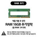 메모리 16GB 추가 총24GB 3200Mhz