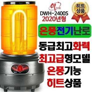 2400S 열가마 최신형 전기난로 전기히터 온풍기 난로