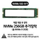 NVME SSD 256GB 추가