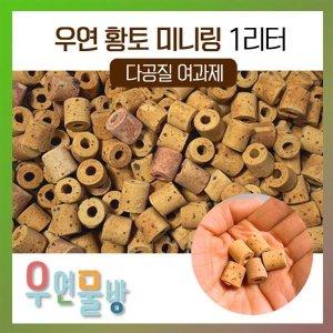 우연 황토 미니링 1L (벌크  비닐포장) / 고급 어항