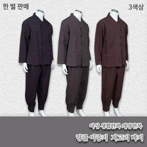 남성 생활한복 개량한복 링클 면 이중지 저고리 바지
