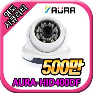 AURA-HID400DF CCTV 카메라 AHD 500만화소 돔적외선