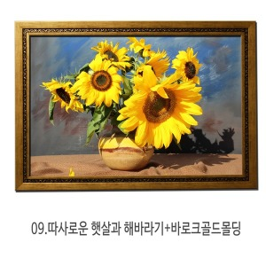 대형해바라기사진액자 09.따사로운 햇살과 해바라기