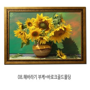 대형해바라기사진액자 행운벽걸이액자08.해바라기부케