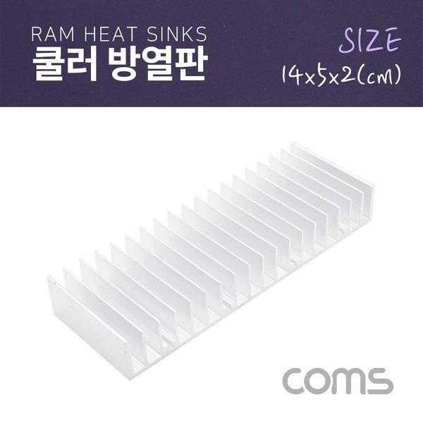 램 RAM 그래픽카드 VGA 알루미늄 쿨러 방열판/14x5x2