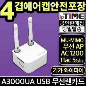 ipTIME A3000UA 기가 와이파이 USB 무선랜카드 무선AP