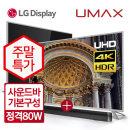 65인치 165cm(65) UHD65L UHD LED TV LG패널+사운드바