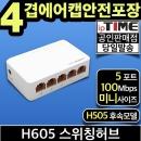 ipTIME H605 5포트 스위치 스위칭허브 인터넷 H505
