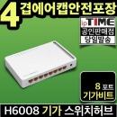 ipTIME H6008 8포트 기가 스위치 스위칭허브 인터넷