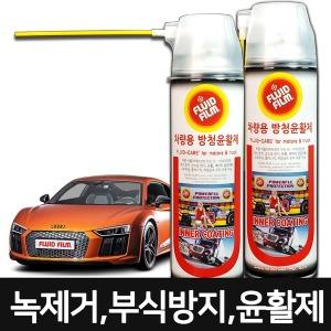 NAS-500 플루이드필름 녹제거제 차량용 방청윤활제