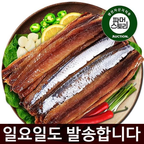경북포항 최준영의 구룡포 황제 과메기 최상급20미40쪽