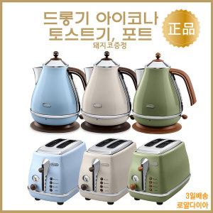 3일특송 드롱기 전기포트 토스트기 커피포트 토스터기