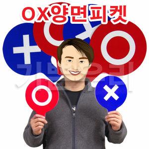 OX판 피켓 OX퀴즈 체육대회 명랑운동회 게임 용품