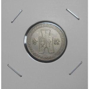 중국 주화 10분 1936년 중화민국25년 극미품 동폐