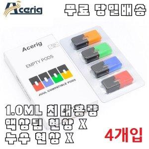 에이스리그팟 JUUL 쥴 전자담배 호환 공팟 4개입 1.0ml