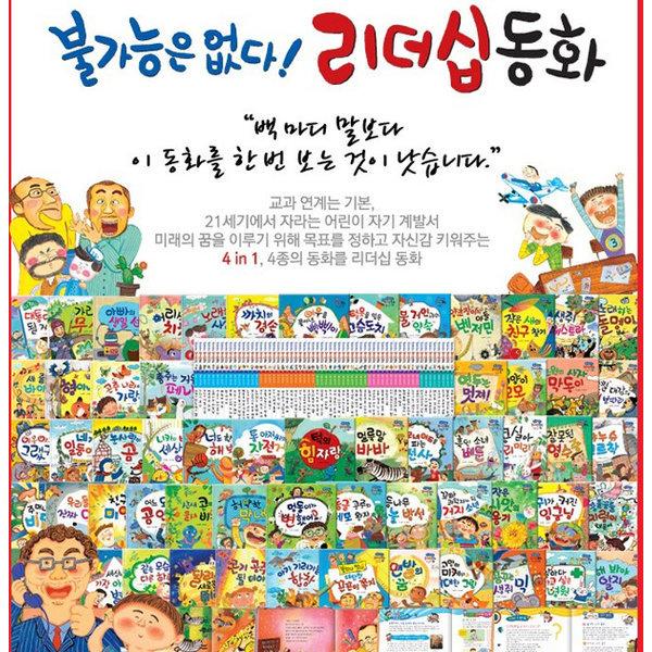 2021년/한국톨스토이/불가능은없다/New 리더십동화/전60권/정품/새책/K9