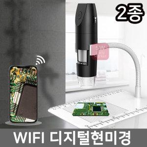 무선 와이파이 wifi현미경 1000배율 휴대용 디지털
