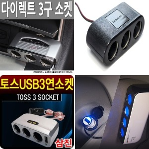 차량멀티소켓 3구 4구 시거잭 12V 24V 전차종공용 USB