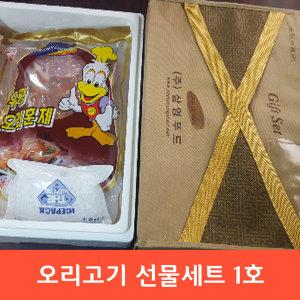 깨끗하고 신선한 오리고기 선물세트 1호/삼영푸드