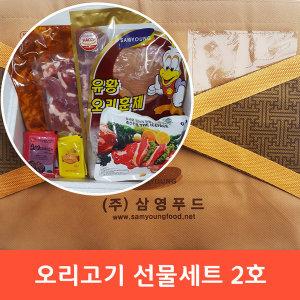 삼영푸드/국내산/오리고기 선물세트 2호