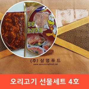 삼영푸드/국내산/오리고기 선물세트 4호